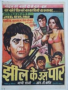 paar movie 1984 free download