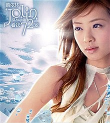 Jolin Tsai Magic Cover.jpg
