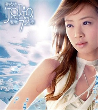 Magic (Jolin Tsai album) - Image: Jolin Tsai Magic Cover