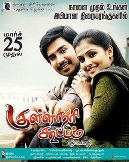 <i>Kullanari Koottam</i> 2011 film
