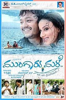 <i>Mungaru Male</i> 2006 Indian film