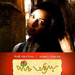 Paanch Adhyay poster featuring Dia Mirza