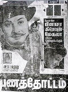 <i>Panathottam</i> 1963 film by K. Shankar