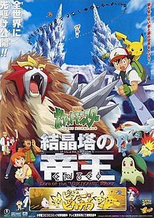 pokemon 3 the movie characters