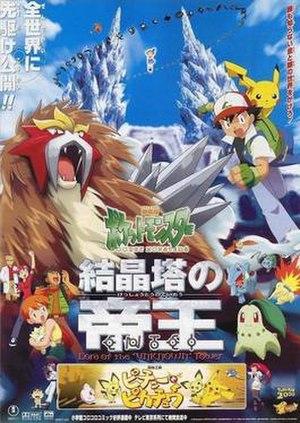 Pokémon 3: The Movie - Japanese film poster