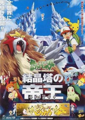 Pokémon 3: The Movie - Japanese film poster