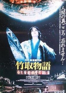 <i>Princess from the Moon</i> 1987 film by Kon Ichikawa