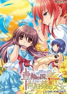 Sharin no Kuni 2005 Cover.jpg