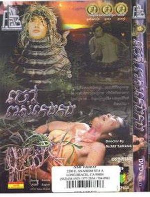 The Snake King's Grandchild - The Cambodian film poster.