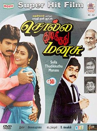 <i>Solla Thudikuthu Manasu</i> 1988 film by B. Lenin
