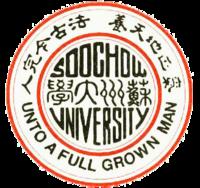 Soochow университет (Сучжоу) logo.png