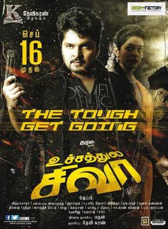 Uchathula Shiva - Theatrical release poster
