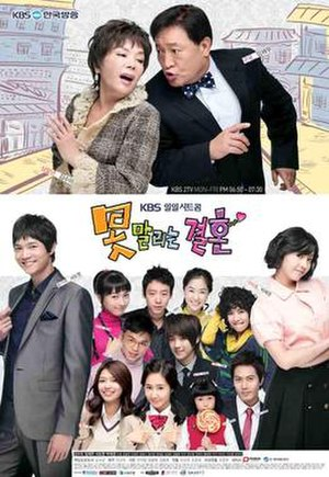 Unstoppable Marriage (TV series) - Promotional poster of Unstoppable Marriage