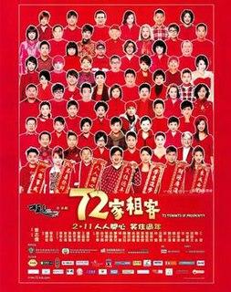 <i>72 Tenants of Prosperity</i> 2010 film by Eric Tsang, Patrick Kong