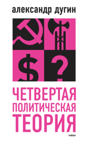 The Fourth Political Theory - Cover of the 2009 Russian edition