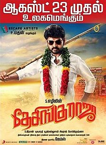 Watch Desingu Raja 2013 Tamil Movie, Desingu Raja , Vimal Movie