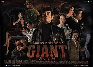 Giant (TV series) - Promotional poster for Giant