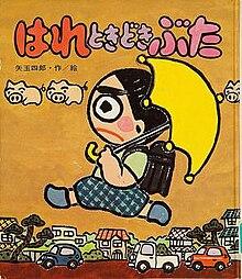 Hare Tokidoki Buta cover art.jpg