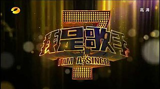 <i>I Am a Singer</i> (Chinese season 1) 2013 season of the Chinese TV programme I Am a Singer