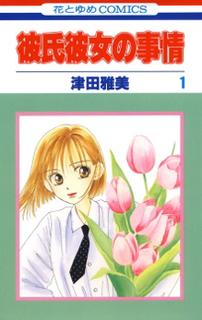 <i>Kare Kano</i> Manga series by Masami Tsuda and its anime adaptation