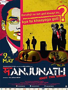 Manjunath Movie Poster.jpeg