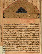 From a 17th-century copy of the Guru Granth Sahib