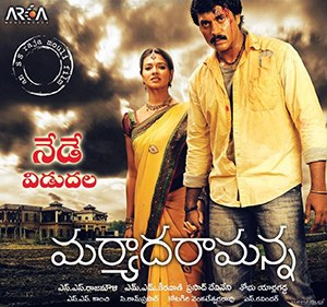 Maryada Ramanna - Release poster