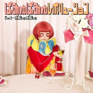 Pamyu Pamyu Revolution - Image: Pamyu Pamyu Revolution Cover