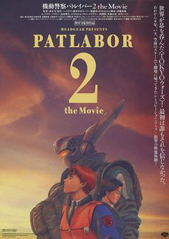 Patlabor 2: The Movie - Japanese theatrical poster
