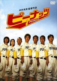 <i>Peanuts</i> (2006 film) 2006 Japanese film directed by Teruyoshi Uchimura