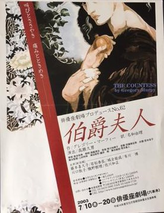 The Countess (play) - Poster for the 2003 production of The Countess in Tokyo