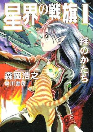 Banner of the Stars - Image: Seikai no Senki I Kizuna no Katachi (Book Cover)