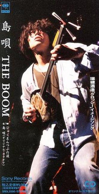 Shima Uta (The Boom song) - Image: Shima Uta