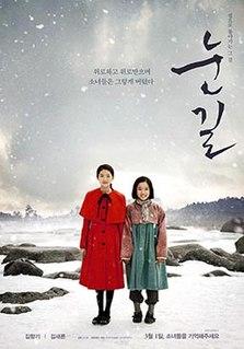 2017 South Korean film