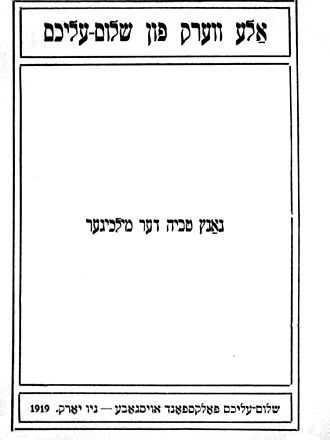 Yiddish orthography - Traditional orthography