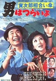 "<i>Tora-sans Rise and Fall</i> 1975 film. 15th entry in ""Otoko wa Tsurai yo"" series."