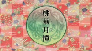 <i>Tōka Gettan</i> Japanese adult video game