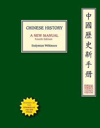 Chinese History: A New Manual - Image: Cover of book, Chinese History, A New Manual, Fourth edition