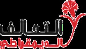 Democratic Alliance Party (Tunisia) - Image: Democratic Alliance Party (Tunisia)