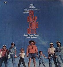 Ek Baap Chhe Bete (1978) SL DM - Yogeeta Bali, Nutan Behl, Jaya Bhaduri, I. S. Johar, Shubha Khote, Mehmood, Moushmi Chatterji, Lucky Ali