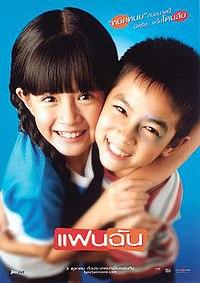 200px-Fan-chan1.jpg