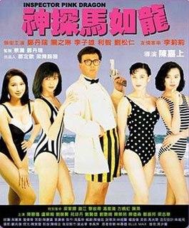 <i>Inspector Pink Dragon</i> 1991 film by Gordon Chan