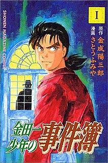 <i>The Kindaichi Case Files</i> Japanese manga series