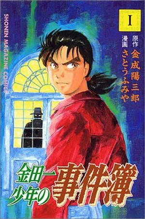 The Kindaichi Case Files - Cover of The Kindaichi Case Files volume 1 as published by Kodansha