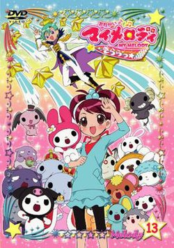 Cover of the 13th volume of the 4th series  Onegai My Melody Kirara   Onegai My Melody Kakeru