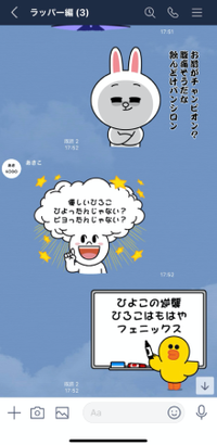"Screenshot featuring the ""LINE Friends"" stickers"