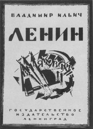 Vladimir Ilyich Lenin (poem) - Image: Lenin mayakovsky 1924 cover