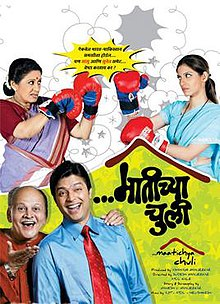The matichya chuli movie dual audio hindi by stigilanen issuu.