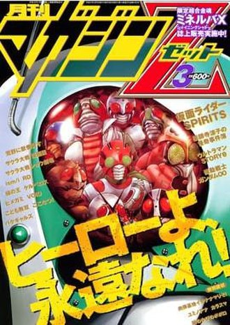 Monthly Magazine Z - Cover of the March 2009 issue of Monthly Magazine Z, published by Kodansha on January 16, 2009