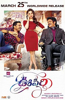 Oopiri 2016 Full Movie Download 720p Web-DL 1.10GB